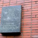 Мемориальная доска на доме Энгельса, 63-3 (на бывшей Лагерной)