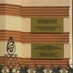 Большая хоральная синагога. Табличка о реставрации.