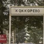 У въезда в Коккорево.