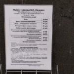 """Стоимость входных билетов в музей """"Шалаш В.И. Ленина"""""""