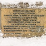 Табличка на памятнике полуторке