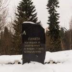 Памяти погибших и замученных в фашистских концлагерях.