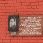 Мемориальная доска на храме о Елене Васильевне Всеволожской.