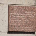"""Мемориальная доска из красного гранита на """"Доме политкаторжан""""."""
