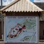 План Староладожской крепости.