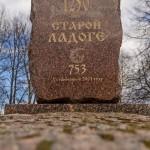Памятный камень в Старой Ладоге.