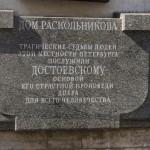 """У """"Дома Раскольникова"""" на углу Столярного переулка и Гражданской улицы."""
