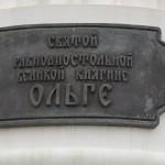 Псков. Памятник княгине Ольге в Детском парке. Надпись.