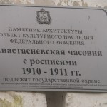 Псков. Анастасиевская часовня у Ольгинского моста. Табличка на стене.