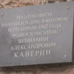 Псков. Мемориальная доска о Вениамине Каверине. Дом на Октябрьской площади.