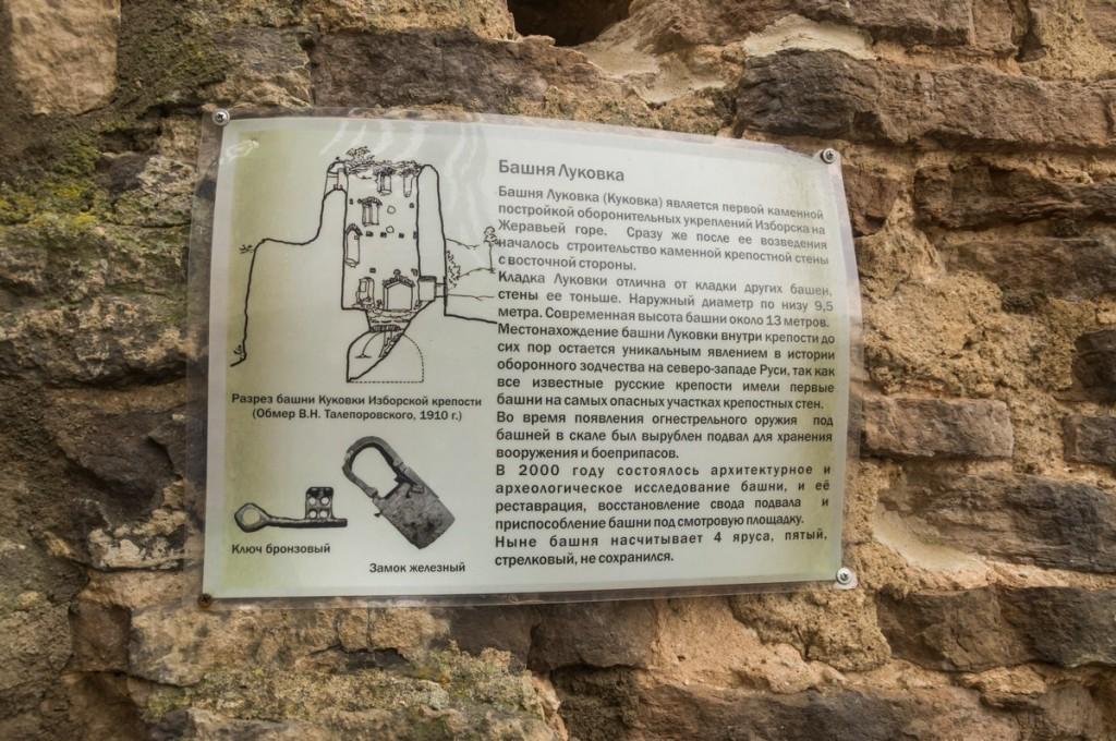 В Изборской крепости. О башне Луковка.
