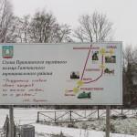 Схема Пушкинского музейного кольца Гатчинского района.