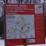 """У мемориала """"Якорь"""". Карта Зеленого пояса Славы."""