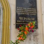 Новая Ладога. Мемориальная доска на доме, где жил командующий Ладожской Военной флотилией.