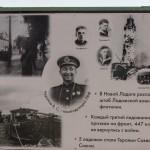 Новая Ладога. О Ладожской  флотилии на информационном стенде у мемориала.