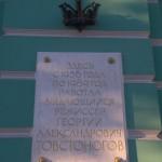 У Лештукова моста. Мемориальная доска, посвященная Георгию Александровичу Товстоногову.