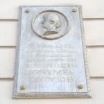 Улица Зодчего Росси, 2. Мемориальная доска на доме, где жила актриса Вера Аркадьевна Мичурина-Самойлова.