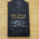 Кингисепп. Мемориальная доска на здании лыжной базы.
