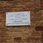 Кингисепп. Мемориальная доска, посвященная Герою Советского Союза Алексею Иванову.