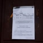 Кингисепп. Историко-краеведческий музей не работает сегодня. Новогодние праздники.