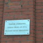 Валдай. Межпоселенческая библиотека. Памятник архитектуры начала 20 века.