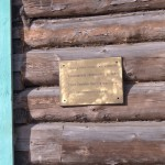 Порховская крепость. Мемориальная доска на доме, где проживал Борис Калачев..