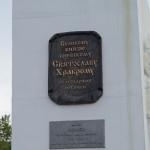 Холковский монастырь. Памятник Святославу Игоревичу. Надпись на постаменте.