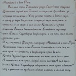 В Холковском монастыре. Храмозданная грамота патриарха Филарета Никитича.