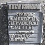 Минск. У памятника Янке Купала.