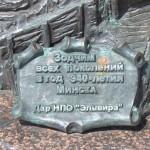 Площадь Независимости в Минске.  Зодчим всех поколений