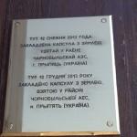 Земля из города Припять  у колокола Нагасаки в Минске.