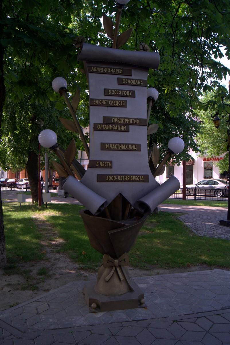 Брест. Об аллее фонарей на улице Гоголя.