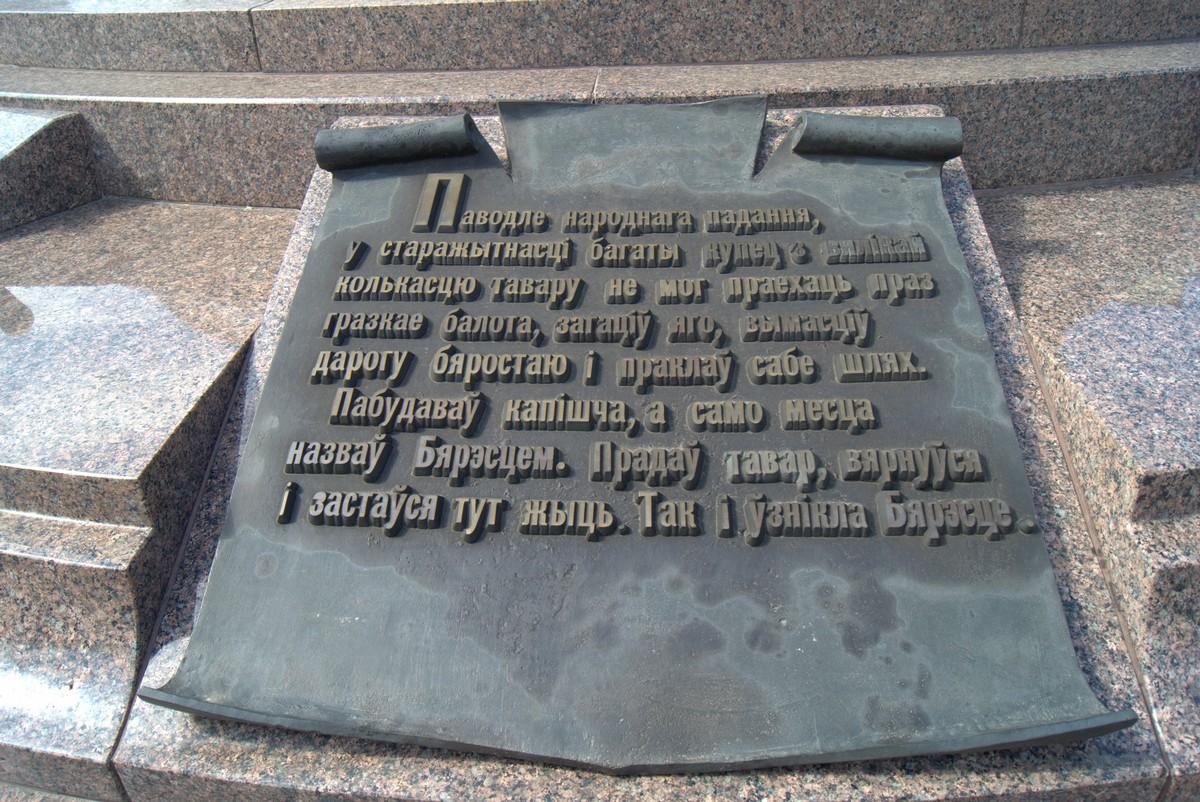 """Брест. Памятник """"Тысячелетие Бреста"""". Легенда о возникновении Бреста."""