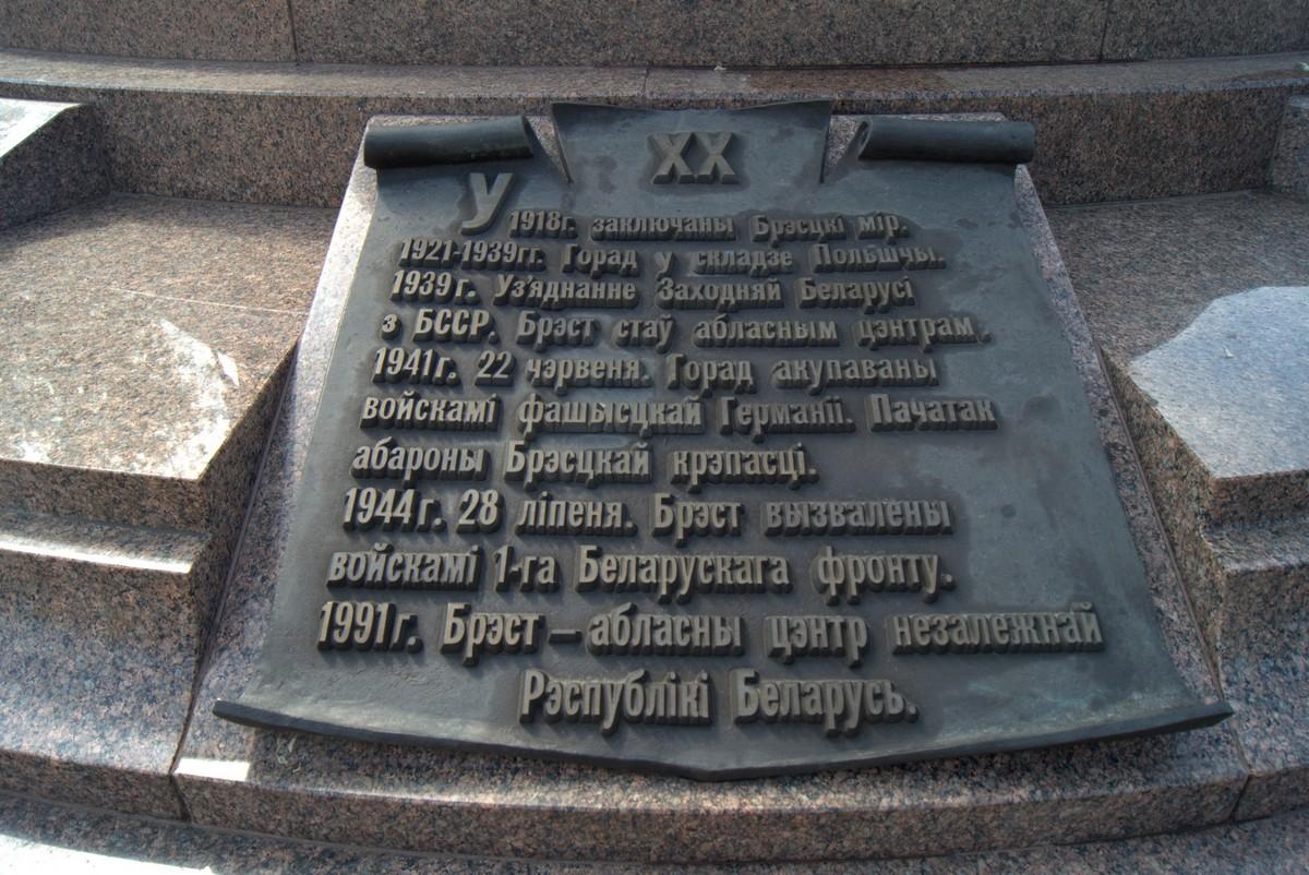 """Брест. Памятник """"Тысячелетие Бреста"""". XX век."""