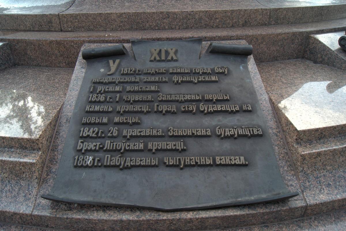 """Брест. Памятник """"Тысячелетие Бреста"""". XIX век."""
