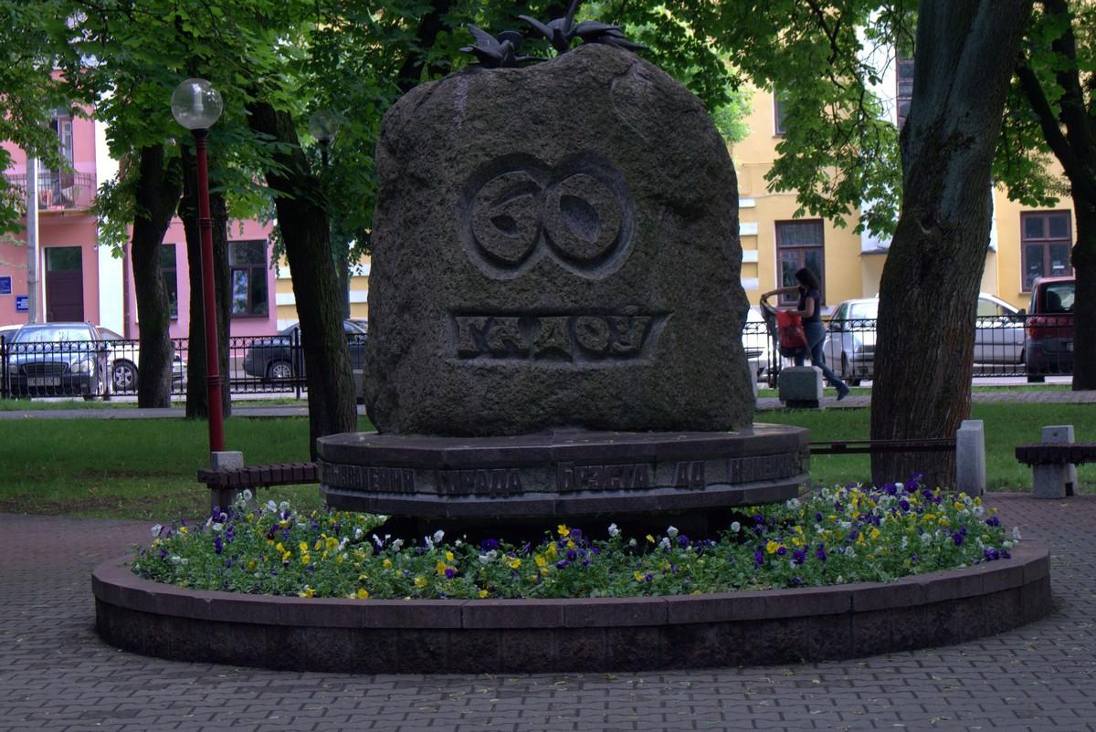 Брест. На площади Свободы. В честь 60-летия освобождения города.