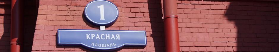 Москва. Красная площадь, 1.