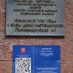 Москва. Новое в подаче информации о городе. QR-код под памятной доской.