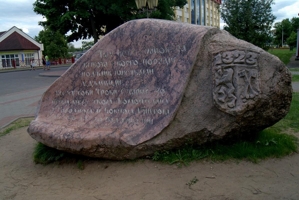 Лида. Памятный камень в честь основания города.