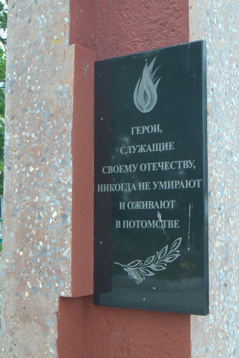 Белоруссия. Клястицы. Надпись на обелиске.