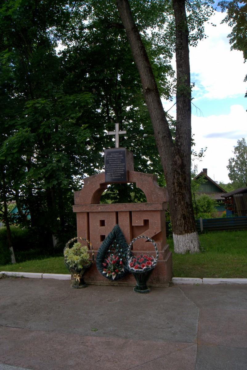 Белоруссия. Клястицы. Памятник воинам 1812 года в честь сражения под Клястицами.