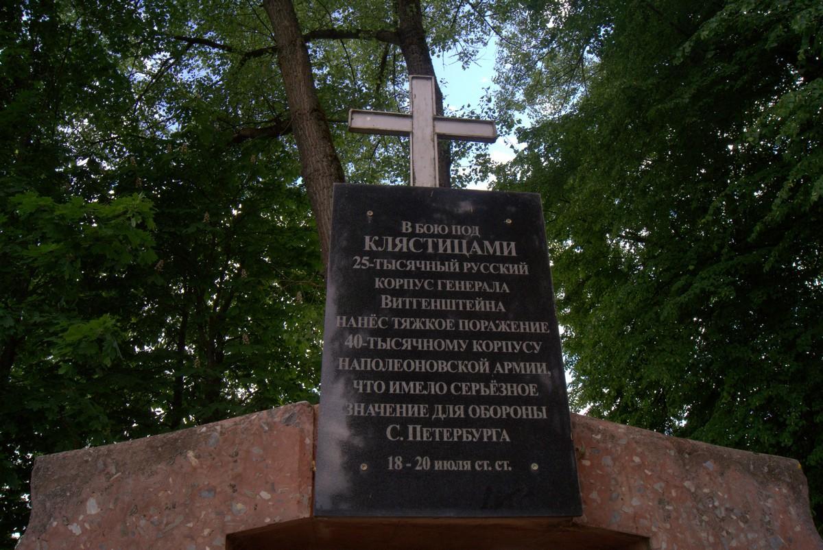Белоруссия. Клястицы. Памятник в честь победы в сражении под Клястицами.