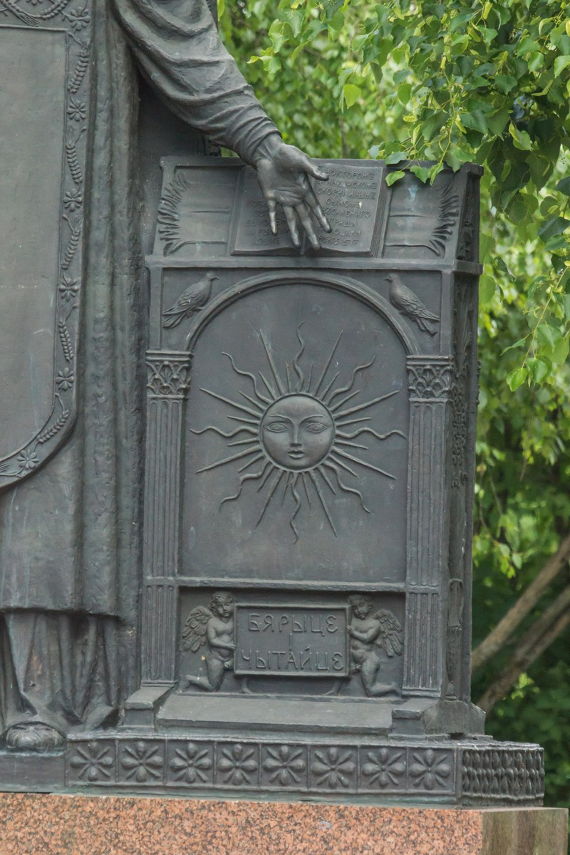 Лида. Памятник Франциску Скорине. Берите и читайте.