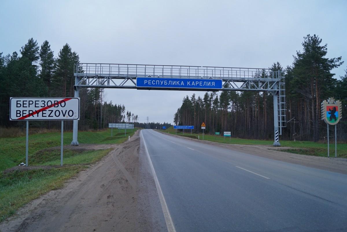 На Карельском перешейке. Граница Ленинградской области и Карелии.