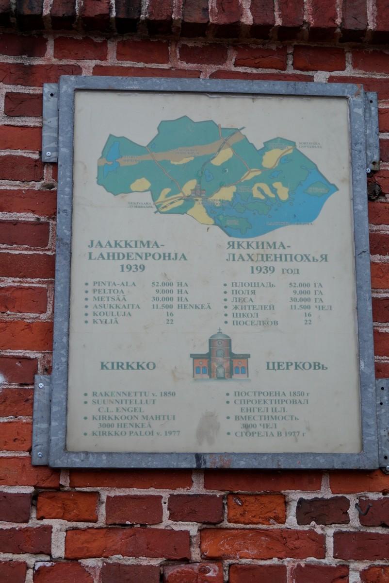 Лахденпохья. Руины лютеранско-евангелической церкви Яаккимской общины. Информация о приходе и о здании церкви.