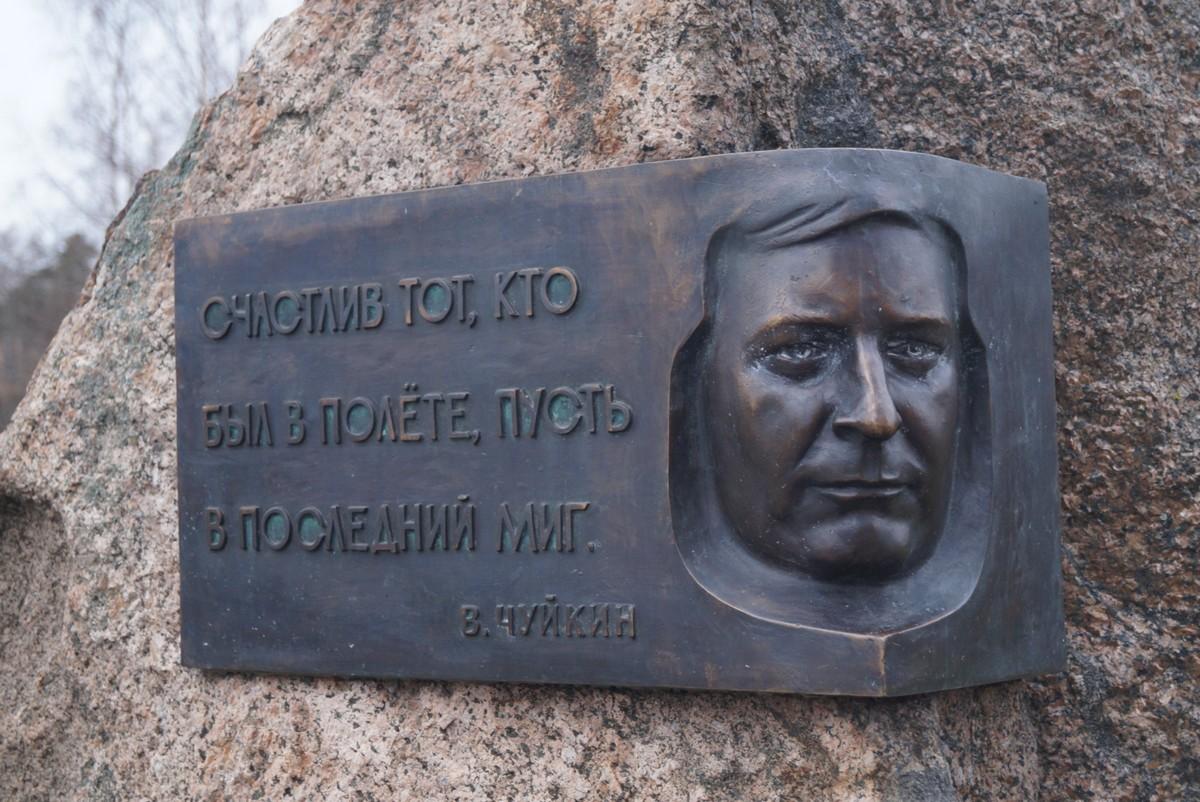 Лахденпохья. Памятник Валентину Чуйкину.