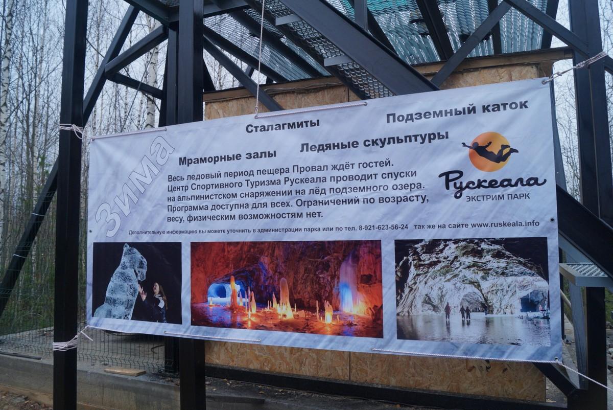 """Горный парк """"Рускеала"""". Реклама Провала."""