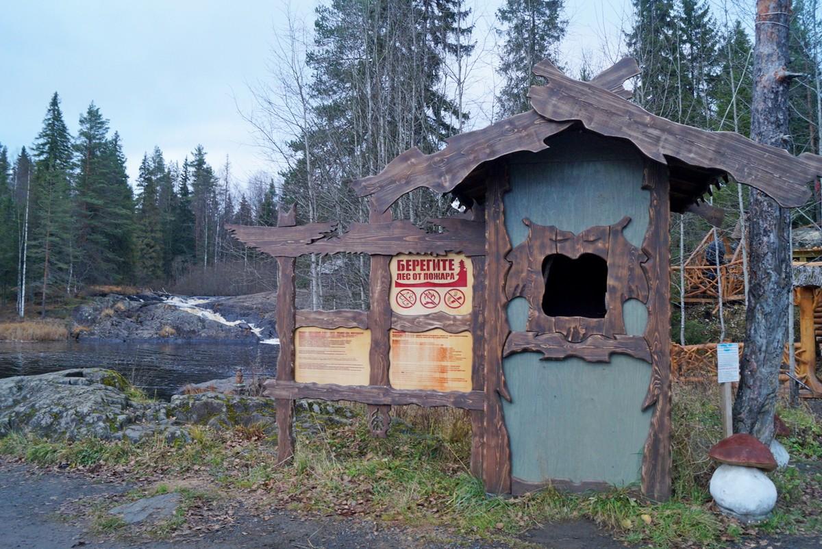 """У входа в лесной парк """"Водопады Ахинкоски""""."""