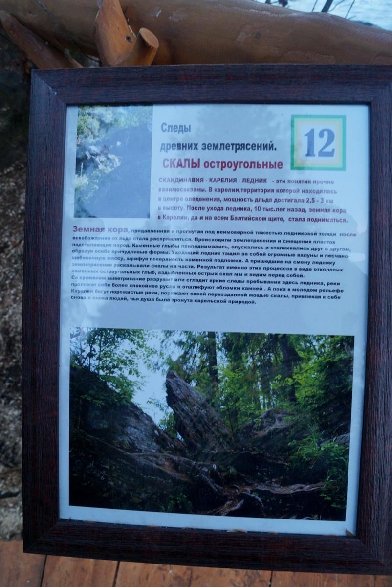 """Карелия. В парке """"Водопады Ахинкоски"""". О скалах и следах древних землетрясений."""