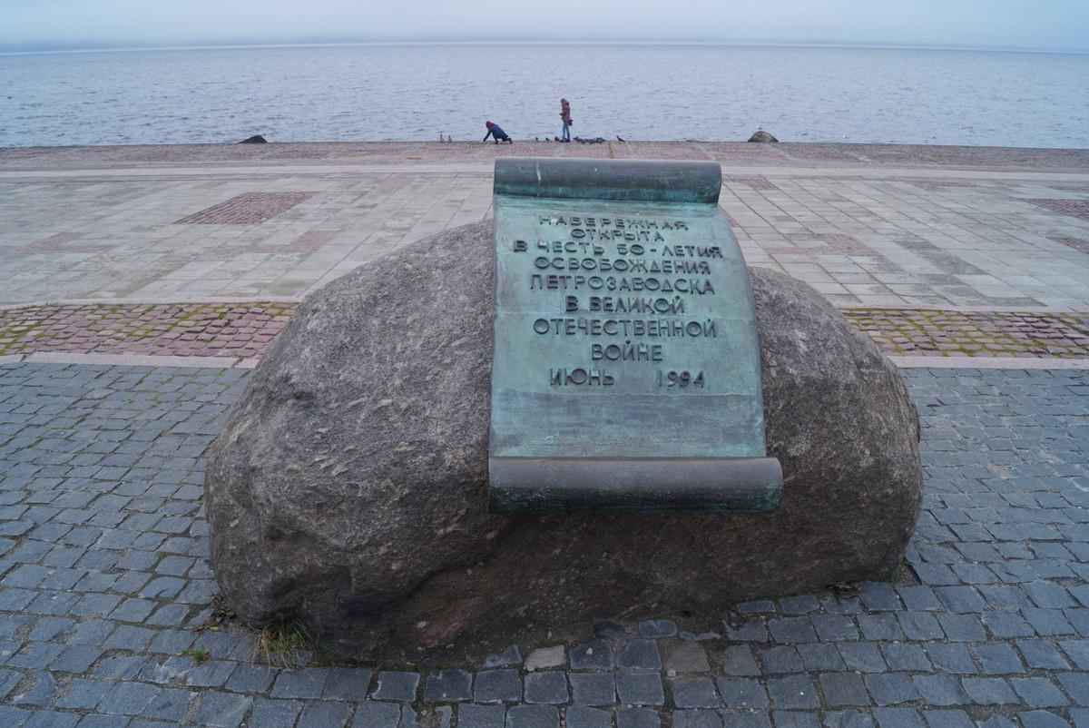 Петрозаводск. На набережной Онежского озера. Памятный камень.